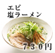 エビ塩ラーメン 730円