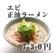 エビ正油ラーメン 730円