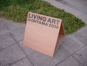 LIVING ART in OHYAMA 2006行ってきました。_e0030180_13294182.jpg