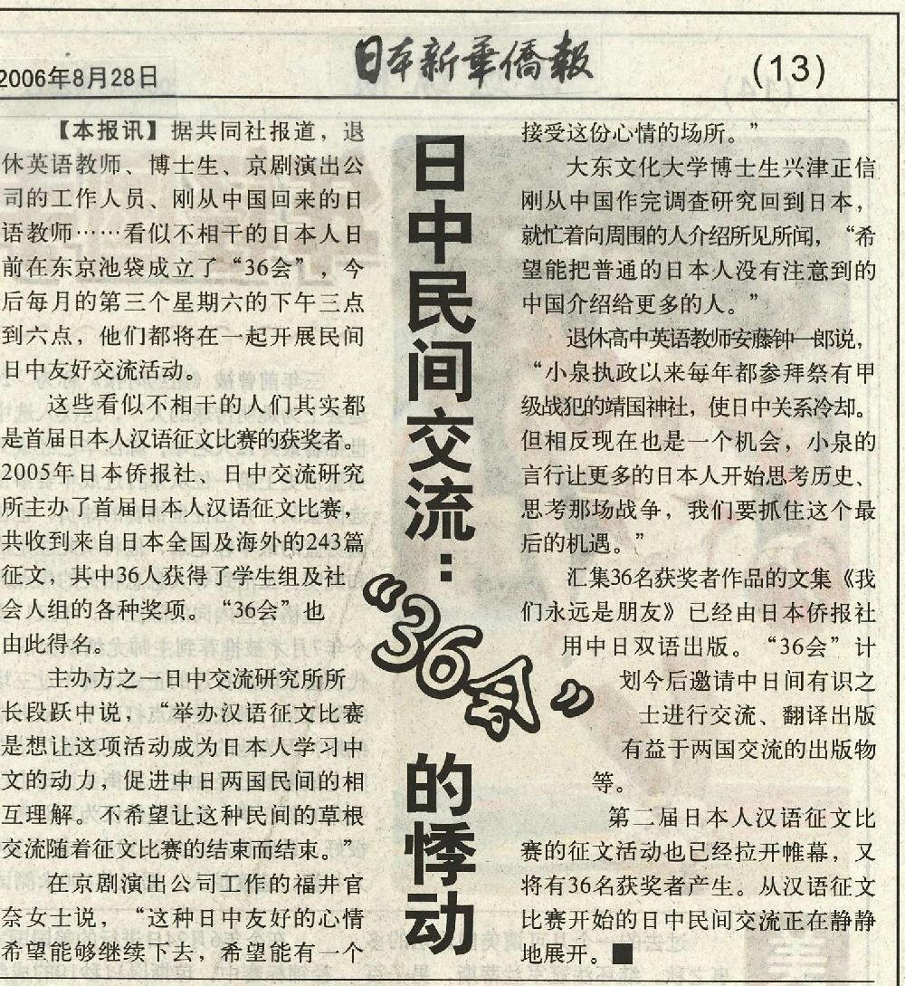 日本人の中国語作文コンクール 日本新華僑報に登場_d0027795_10503858.jpg