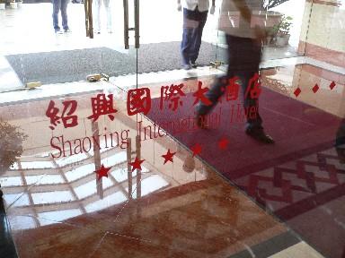 上海旅行 二日目 ~烏鎮、紹興(宿泊)~_c0035843_23142284.jpg