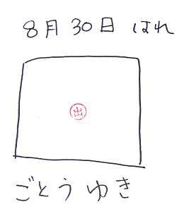 8/30 27年ぶりの朝のラジオ体操_f0072976_20463775.jpg