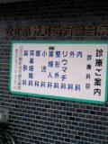小野町地方総合病院組合議会第1回臨時会_d0027486_14325160.jpg