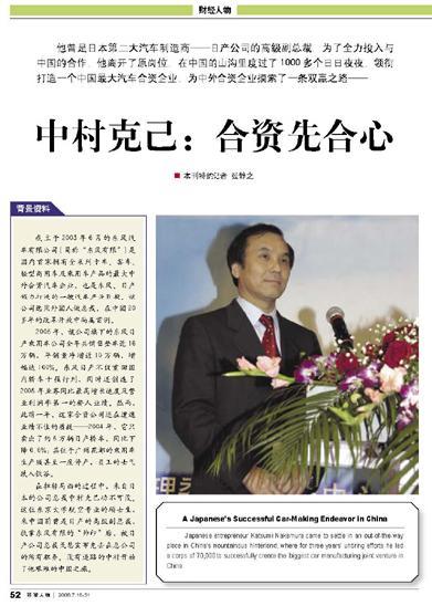 原日产公司的高级副总裁・中村克己:合资先合心_d0027795_8455859.jpg