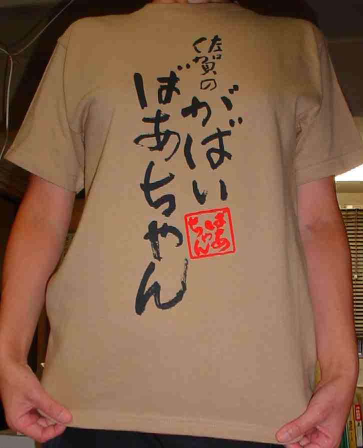 がばい(=すごい)Tシャツ_f0040201_232103.jpg