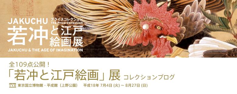 「若冲と江戸絵画展―プライスコレクション」(@東京国立博物館・平成館)_f0064203_111419.jpg