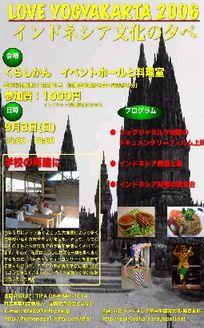 "\""Jogja Charity Event\""@大阪・豊中くらし館_a0054926_232556.jpg"