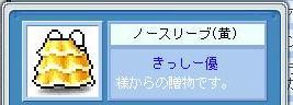 f0096153_8502169.jpg