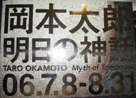 明日の神話・・・_b0051666_1795067.jpg