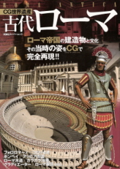 『CG世界遺産 古代ローマ』_e0033570_6291790.jpg