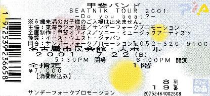 甲斐バンド vol.23 「夏の轍」  _f0011975_16322975.jpg