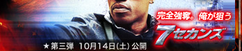 『7セカンズ』 完全強奪。俺が狙う 第三弾 10月14日(土)公開