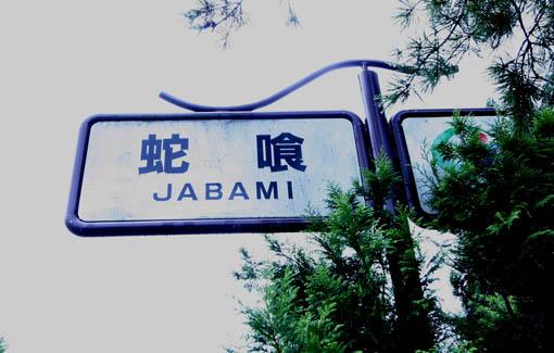 「木響」古民家探訪07:盆城庵_e0054299_15522062.jpg