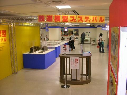 阪神 鉄道模型フェスティバル_a0066027_556295.jpg