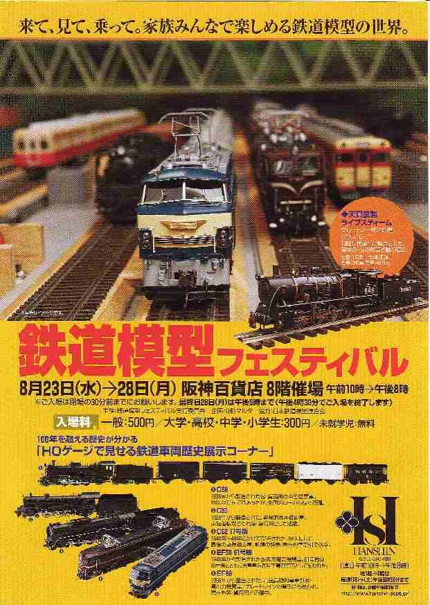 阪神 鉄道模型フェスティバル_a0066027_691369.jpg