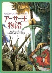 『アーサー王物語』 ジェイムズ・ノウルズ_e0033570_22243834.jpg