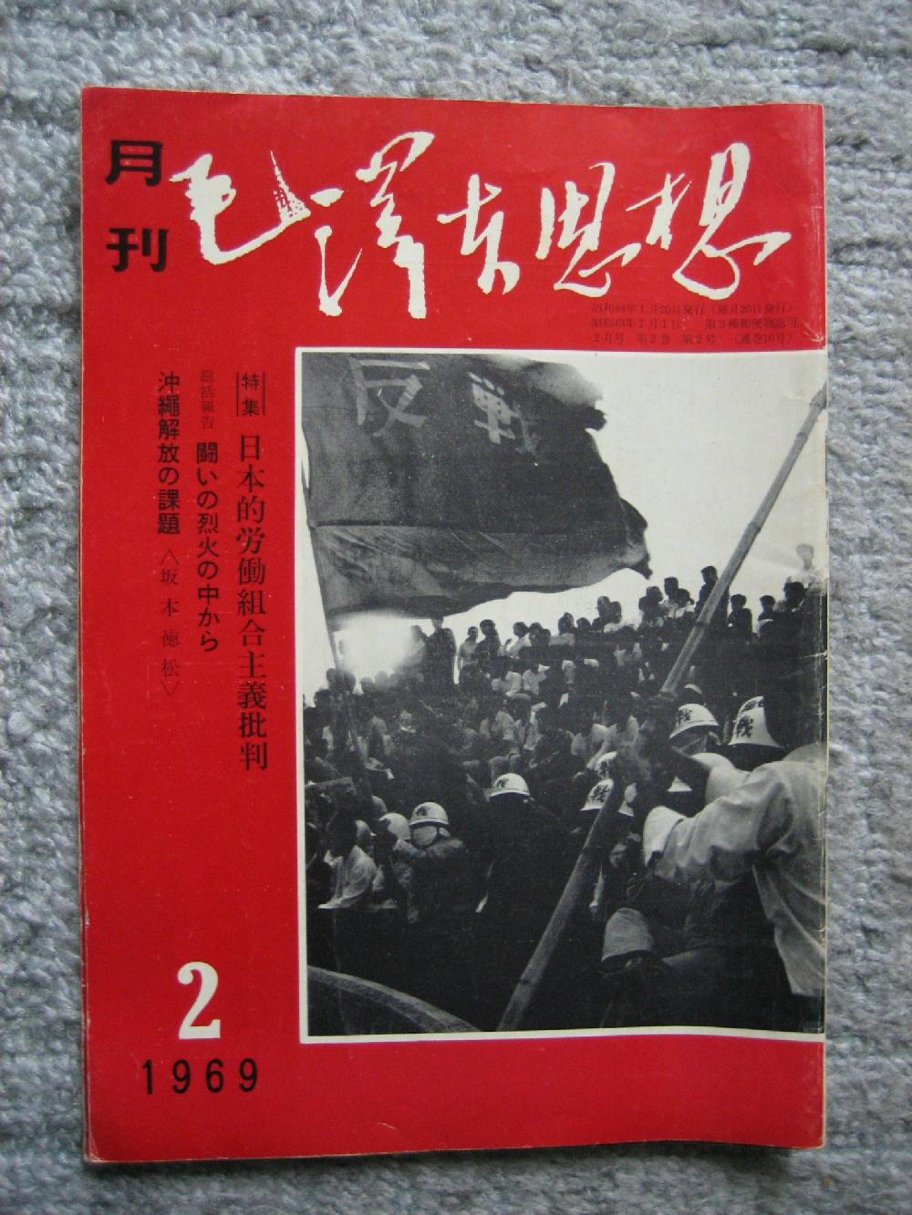 北海道の友人から 「毛沢東思想」など雑誌_d0027795_1111347.jpg