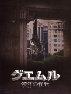「グエムル -漢江の怪物- 」=ネタバレ無し=_a0037338_836250.jpg