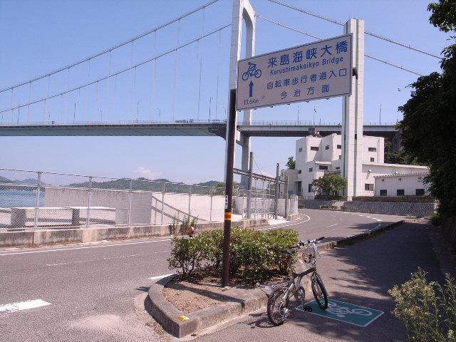 しまなみ海道旅日記5 (8月13日 因島から今治へ)_c0092152_1252059.jpg