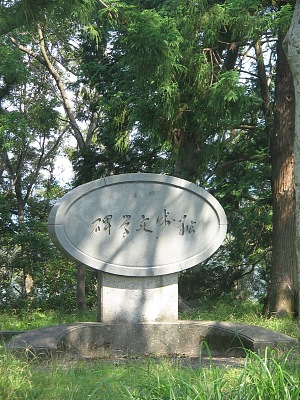 """県南の夏残影(その4)・・・""""城山""""へ上る_c0001578_111357.jpg"""