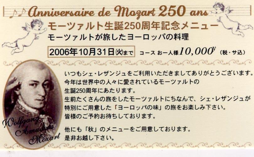 Anniversaire de Mozart 250ans_c0020129_19432934.jpg