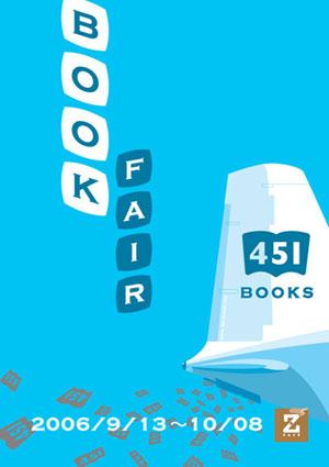 カフェZ『週末教室』、本に囲まれて来週から開講!_a0017350_19112161.jpg