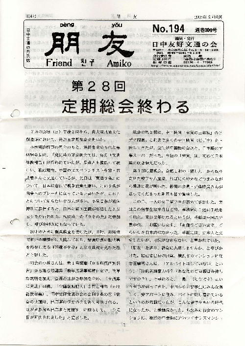 日中文通月刊誌「朋友」発刊300号_d0027795_11515650.jpg