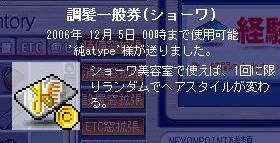 e0087434_7531618.jpg