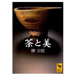 柳宗悦『茶と美』(講談社学術文庫)_b0081338_10152656.jpg