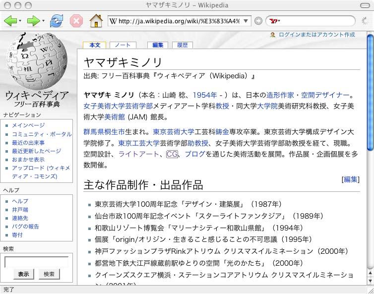 ウイキペディアに私の紹介記事が載りました。_a0026507_14271599.jpg