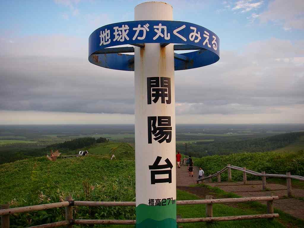 日本の地平線_f0050534_054721.jpg