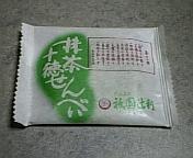 祇園辻利の「十徳」_b0020862_21122760.jpg
