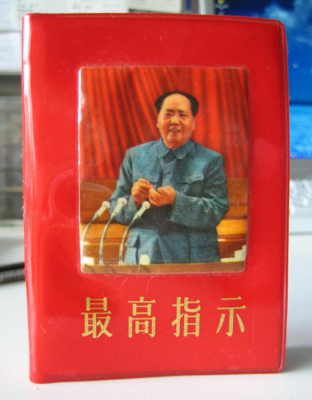 毛沢東死去30周年を記念して、紅宝書の写真を撮りました_d0027795_13304810.jpg