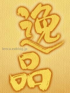 京橋の中心でまいう~と叫ぶ_c0053520_1212610.jpg