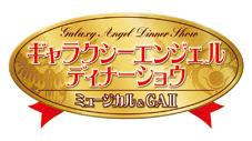 『GALAXY ANGEL』ディナーショウで今年を締めくくろう!_e0025035_1475458.jpg