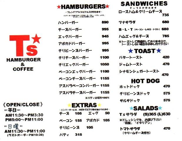 ど〜やって食べるのさぁ、このハンバーガー。であります!  T★sハンバーガー&コーヒー(追レポ)_b0098884_14545676.jpg
