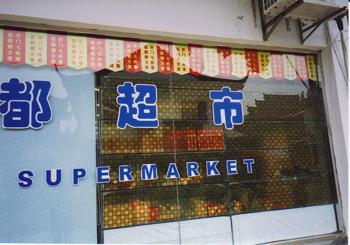 f0014938_104254.jpg