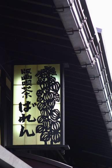 ばれん屋(喫茶)_d0086248_0214520.jpg