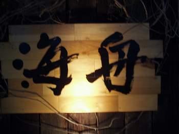 三夜待_a0077071_822337.jpg