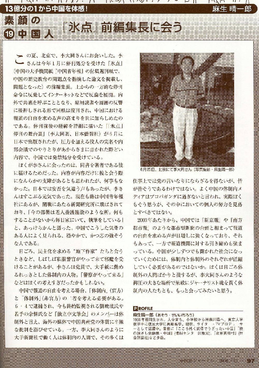 李大同さん 10月号「中国語ジャーナル」に登場_d0027795_1254230.jpg