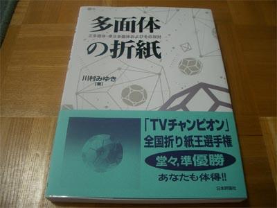 クリスマス 折り紙 多面体 折り紙 : app.f.m-cocolog.jp