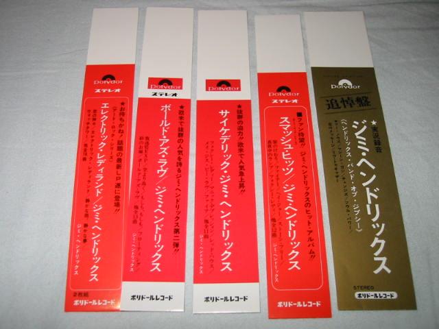 THE JIMI HENDRIX EXPERIENCE / ARE YOU EXPERIENCED? ほか(紙ジャケ)_b0042308_22293032.jpg