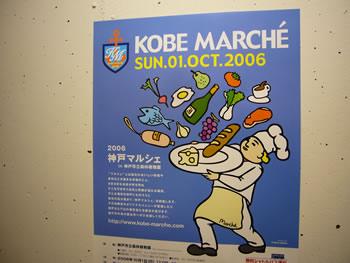 マルシェのポスター_e0063335_18293181.jpg
