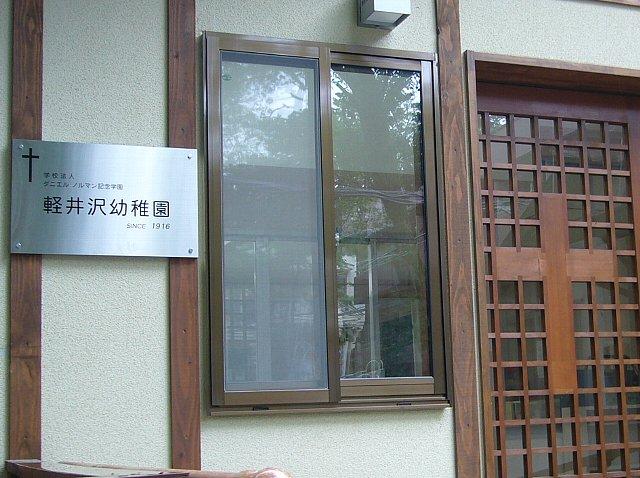 日本基督教団 軽井沢教会_c0094541_14233814.jpg
