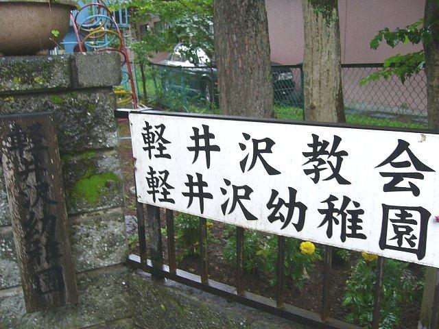 日本基督教団 軽井沢教会_c0094541_14253455.jpg