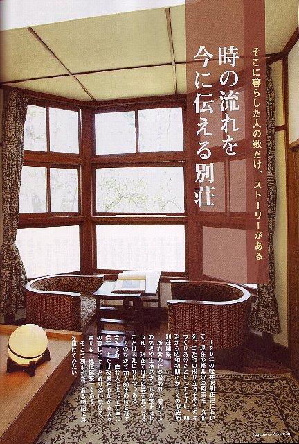 軽井沢の片岡邸_c0094541_15324538.jpg