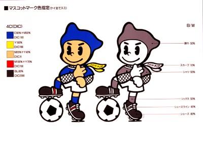 中田英寿17才の頃とキャラクター_e0082852_941238.jpg