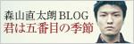 君は五番目の季節ブログ