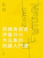 読んでおきたい本4冊 \'06.Sep_b0071699_11215420.jpg