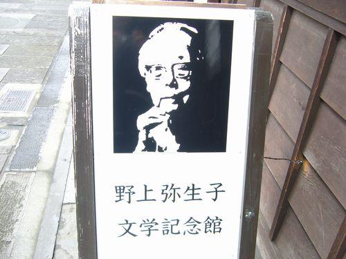 心の旅 臼杵・野上八重子記念館から蒲江の浦へ。。。.゜。*.。♡_a0053662_21333454.jpg